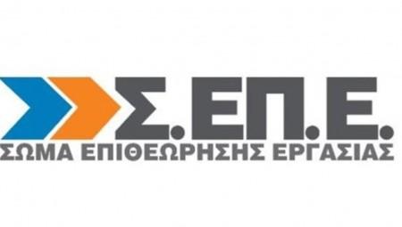 Πρόστιμα 112.899 ευρώ μετά από ελέγχους του Σώματος Επιθεώρησης Εργασίας