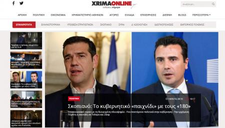 Ακολουθήστε το ανανεωμένο Xrimaonline.gr σε Facebook και Twitter
