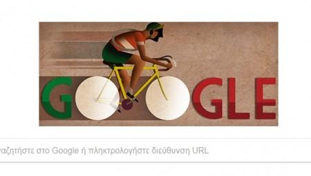 Αφιερωμένο στον Gino Bartali το σημερινό doodle της Google