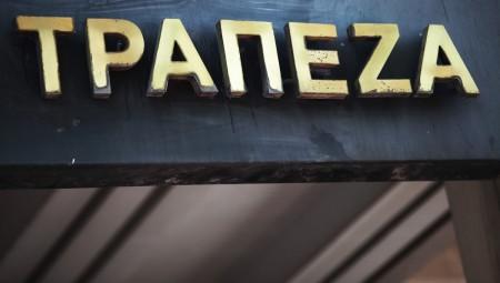Διεθνή ΜΜΕ: Οι ελληνικές τράπεζες «φλερτάρουν» με bail in και κρατικοποίηση
