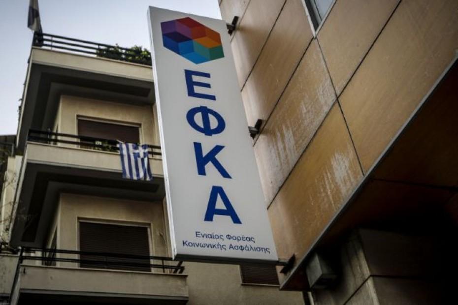 ΕΦΚΑ: Παράταση για την καταβολή των εισφορών Απριλίου για τους επαγγελματίες