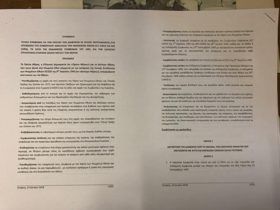 Στη δημοσιότητα το κείμενο συμφωνίας για το Σκοπιανό