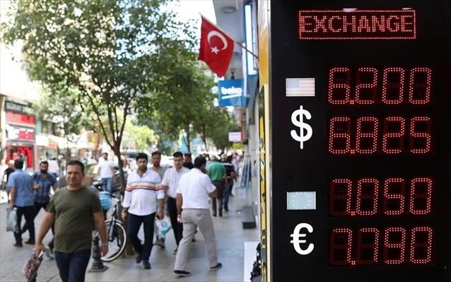 Νέο «ράπισμα» του Fitch για την τουρκική οικονομία