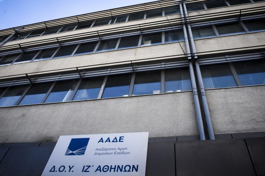Η ΑΑΔΕ ελέγχει τις πληρωμές ΕΝΦΙΑ στις μεταβιβάσεις ακινήτων