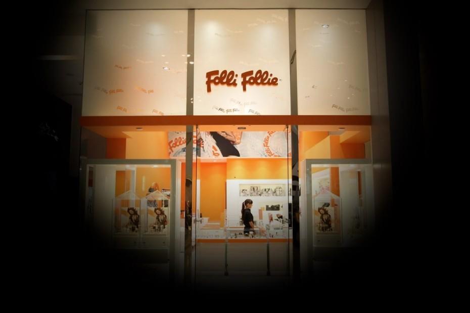 Folli - Follie: Αναβάλλεται η ΓΣ, αναζητείται ελεγκτής μετά την αποχώρησης της ΕΥ