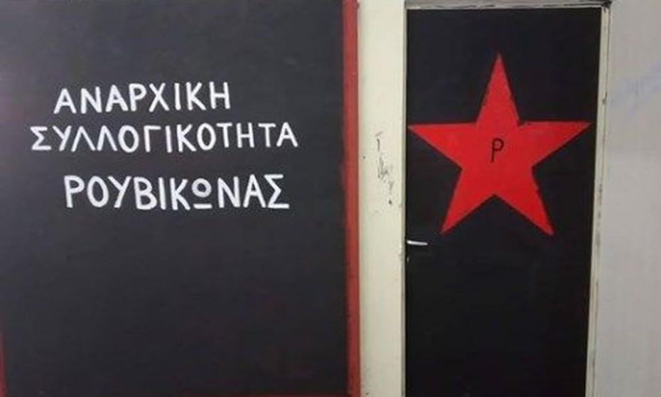 Ο Ρουβίκωνας άνοιξε... γραφείο στη Φιλοσοφική του ΕΚΠΑ