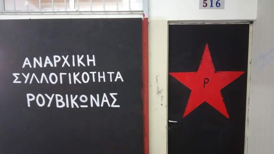 «Στέκια σε κάθε πανεπιστήμιο και γειτονιά» θέλει ο Ρουβίκωνας