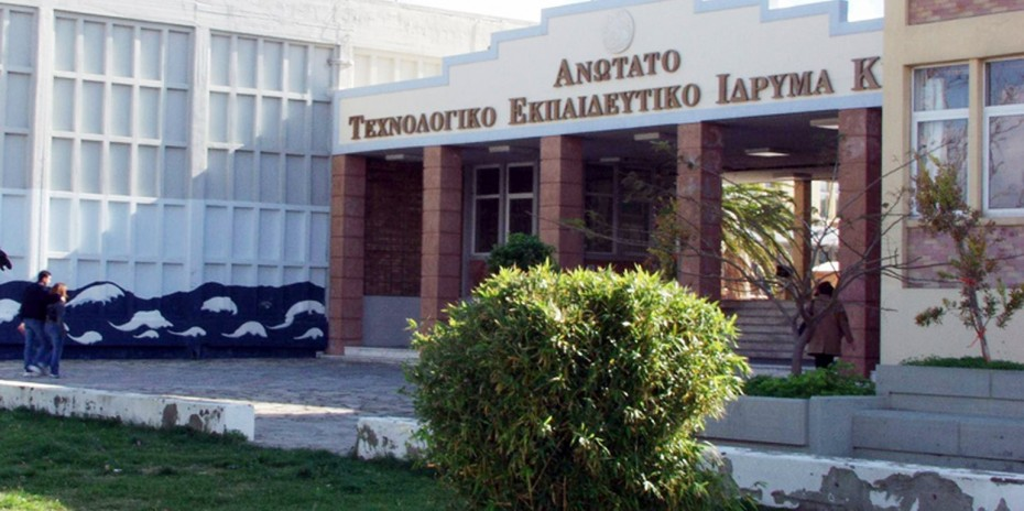 «Αναβάθμιση» του ΤΕΙ Κρήτης σε Πανεπιστήμιο