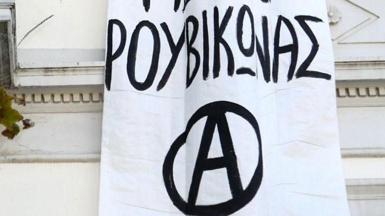 Κατάληψη στο Ελληνοτουρκικό επιμελητήριο έκανε ο Ρουβίκωνας