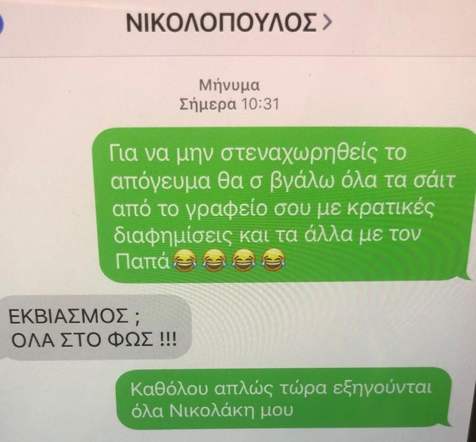 Αυτά είναι τα επίμαχα μηνύματα που αντάλλαξαν Καμμένος-Νικολόπουλος