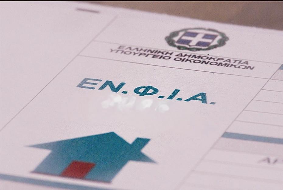 Τι προβλέπει νέα τροπολογία του ΣΥΡΙΖΑ για τον ΕΝΦΙΑ