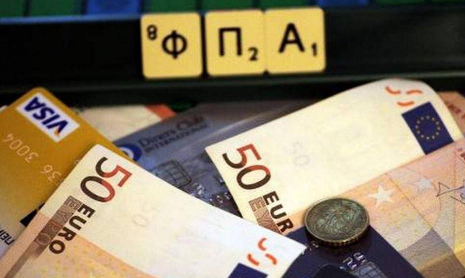 Που και πόσο μειώνεται ο ΦΠΑ από τη Δευτέρα