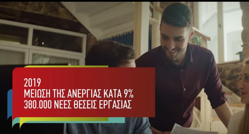 Με «μενού» τα εργασιακά και το 3ο προεκλογικό σποτ του ΣΥΡΙΖΑ