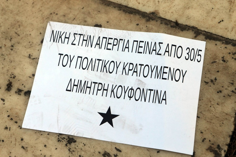 Τέσσερις συλλήψεις για τον Κουφοντίνα στη Θεσσαλονίκη