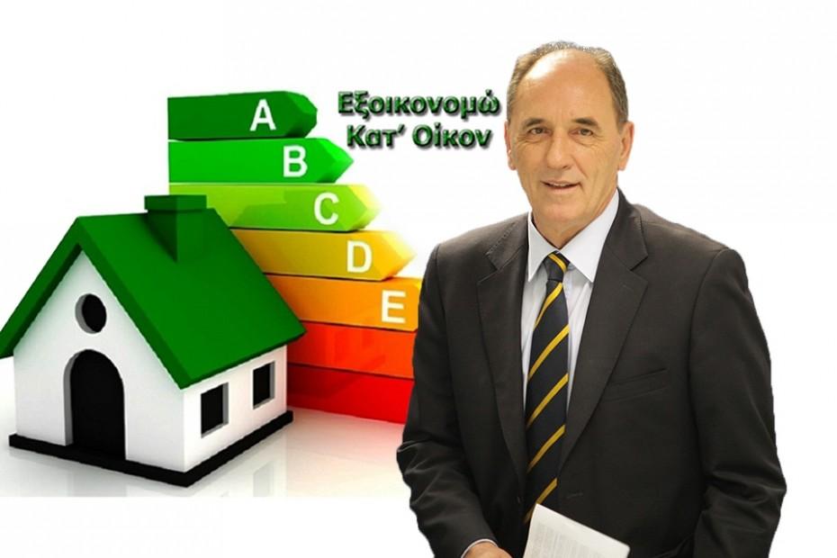 «Παράθυρο» σε κατάργηση του εισοδηματικού κριτηρίου για το νέο Εξοικονομώ κατ' Οίκον