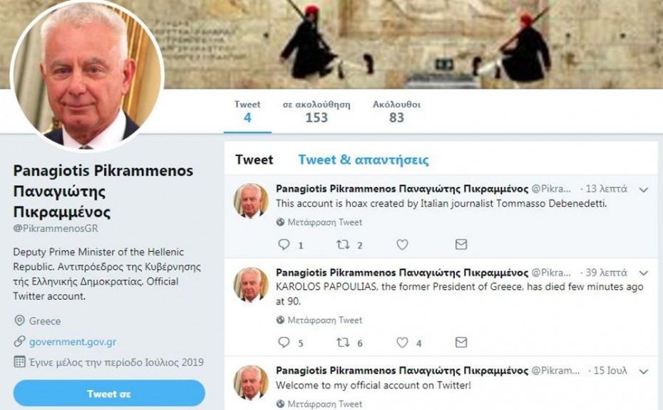 Fake λογοριασμός του Πικραμμένου στο Twitter «πέθανε» τον Παπούλια