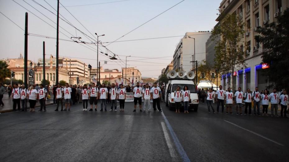 Ολοκληρώθηκε η πορεία του ΠΑΜΕ για τα εργασιακά στο κέντρο της Αθήνας