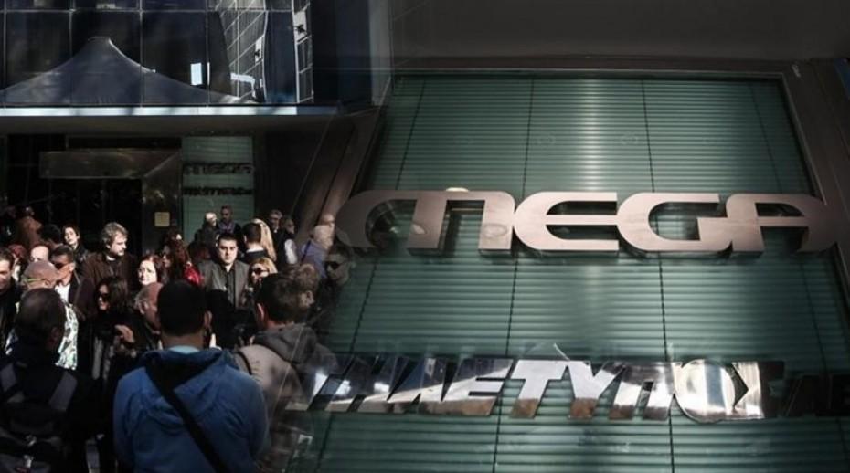 ΕΣΗΕΑ: Να εξοφληθούν οι εργαζόμενοι από τον πλειστηριασμό του Mega