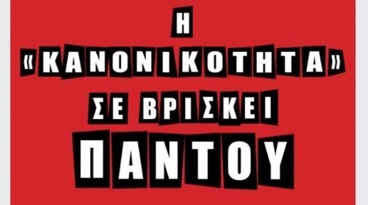 «Η κανονικότητα σε βρίσκει παντού», το νέο σποτ για το isyriza.gr