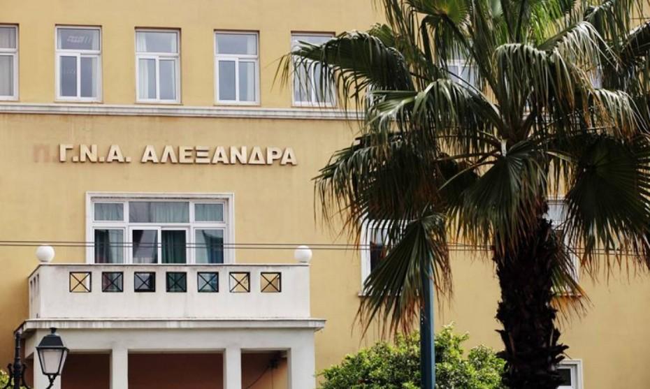«Αλεξάνδρα»: Σφραγίστηκαν τα εξωτερικά ιατρεία λόγω ύποπτου κρούσματος κοροναϊού