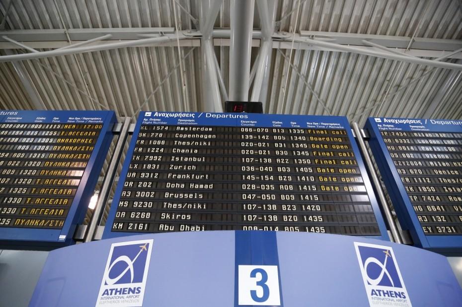 Αλλαγές στις πτήσεις Aegean και ΟlympicAir λόγω στάσεων εργασίας [ΛΙΣΤΑ]