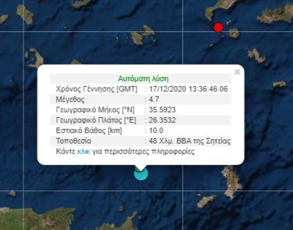 Σεισμός 4,7 Ρίχτερ βόρεια της Κρήτης