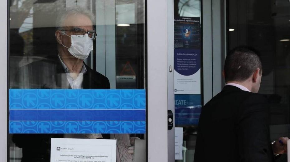 Συνεχίζονται τα μέτρα των τραπεζών στους δανειολήπτες, λόγω του lockdown