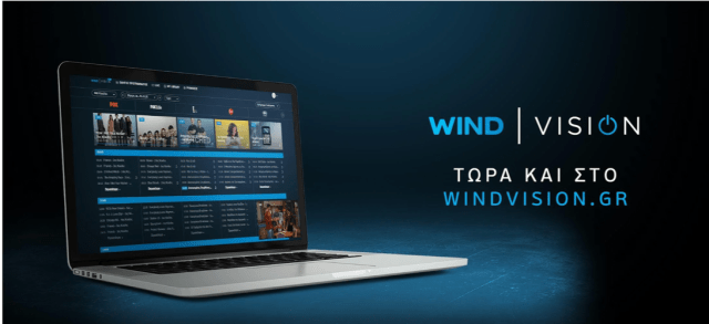 Η πλατφόρμα Wind Vision διαθέσιμη και μέσω υπολογιστή