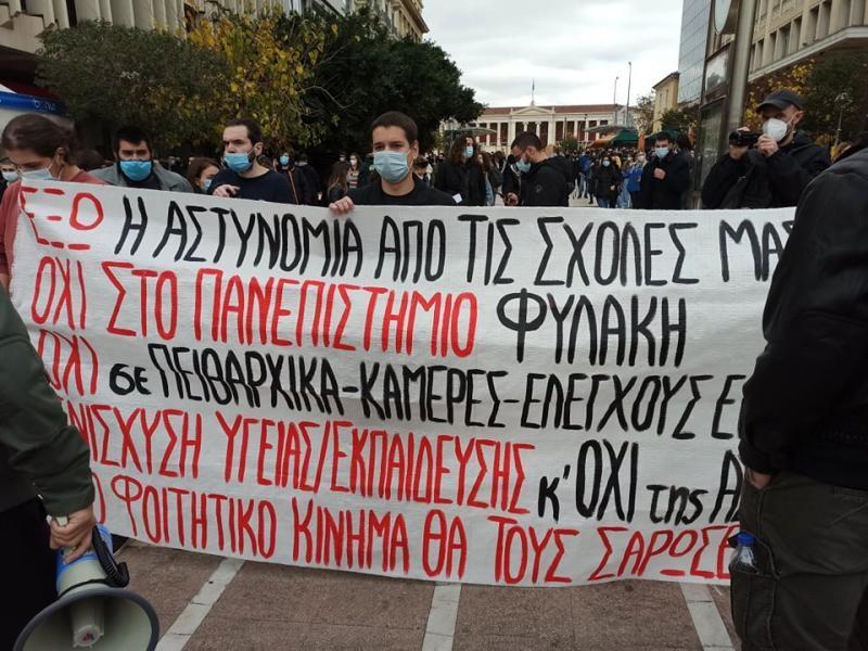 Συλλαλητήριο φοιτητών στα Προπύλαια - Ζητούν την απόσυρση του νομοσχεδίου