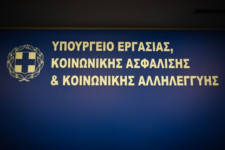 Πως θα εκδίδεται ο ΑΜΚΑ για τους Έλληνες που επηρεάζονται από το Brexit