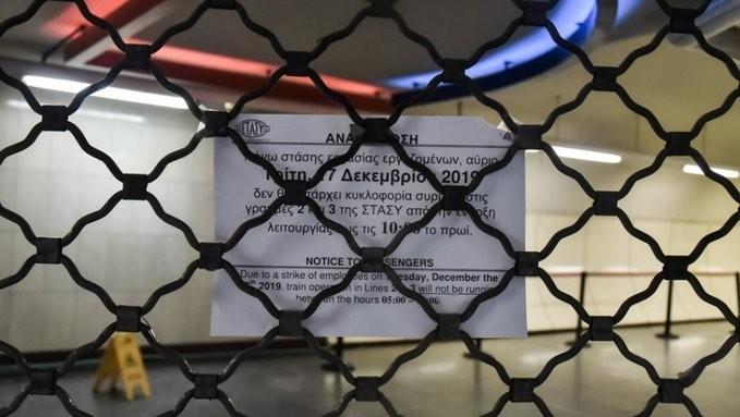 Κλειστό το Μετρό στο Πανεπιστήμιο λόγω συλλαλητηρίου