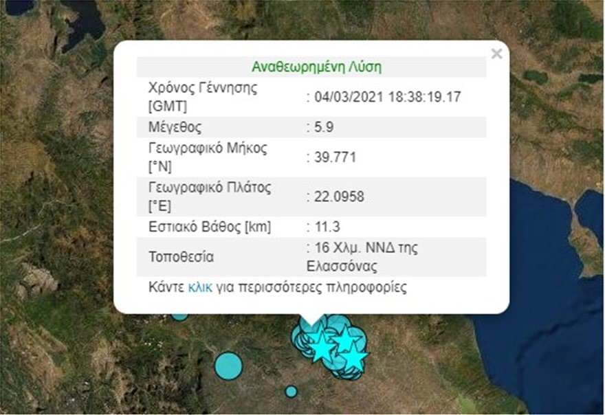 Νέα ισχυρή σεισμική δόνηση 5,9R στην Ελασσόνα: Τι λένε οι ειδικοί