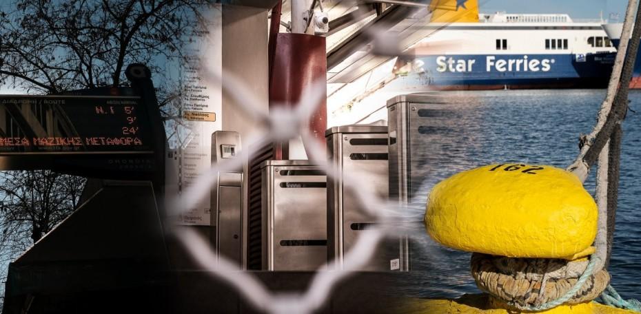 24ωρη απεργία: Χειρόφρενο σε ΜΜΜ - Δεμένα τα πλοία