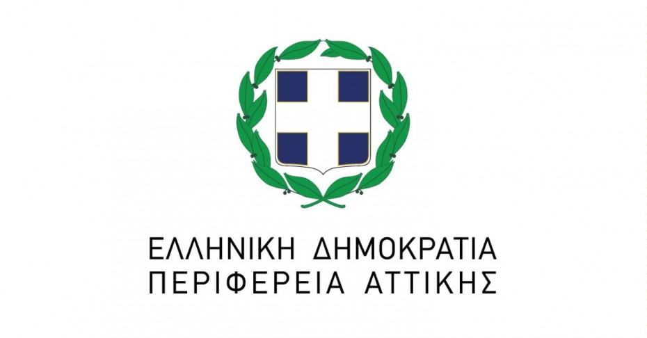 Περιφέρεια Αττικής: Ποιες επιχειρήσεις θα λάβουν μη επιστρεπτέα ύψους 250 εκατ.