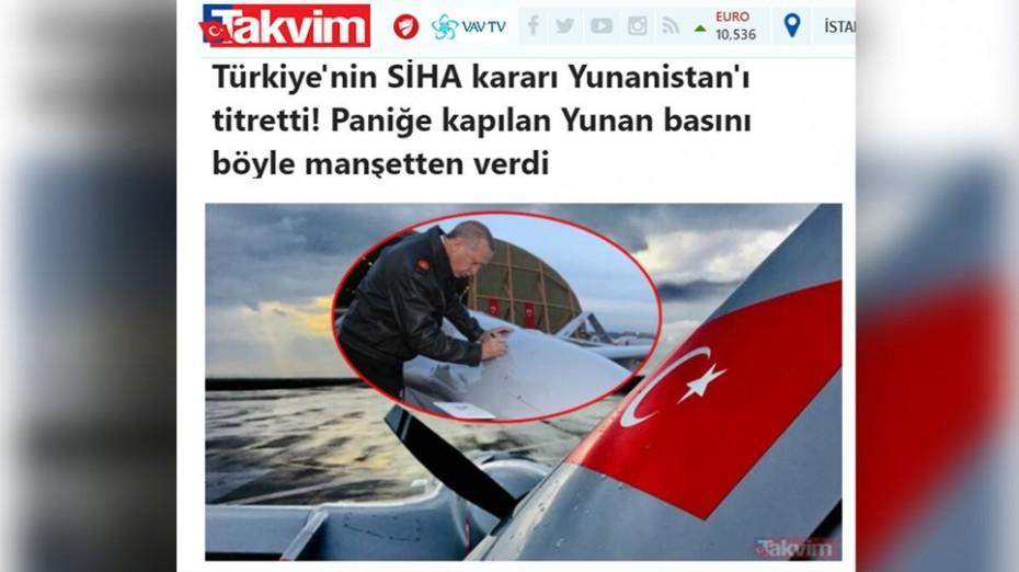Εφημερίδα Τακβιμ: Μια νέα τουρκική βάση drone στην Αν. Μεσόγειο φοβίζει την Ελλάδα