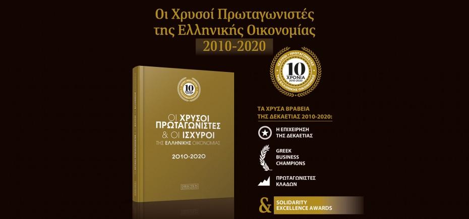 «Πρωταγωνιστές της Ελληνικής Οικονομίας»: Οι επιχειρήσεις που ξεχώρισαν τη δεκαετία 2010 - 2020