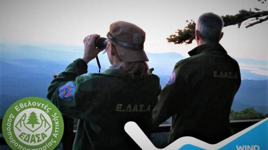 WIND: Για 3η συνεχόμενη χρονιά το έργο των εθελοντών δασοπυροσβεστών Αττικής