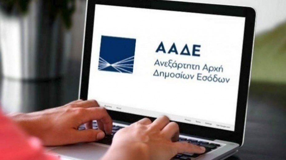 ΑΑΔΕ: Ανοίγει σήμερα η πλατφόρμα για την ενίσχυση με βάση τις πάγιες δαπάνες