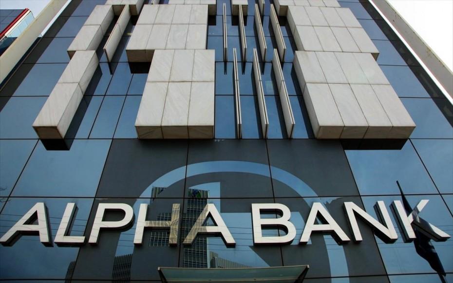 H Alpha Bank ανακοινώνει την πρόθεσή της να σχηματίσει κοινοπραξία με διεθνή στρατηγικό επενδυτή