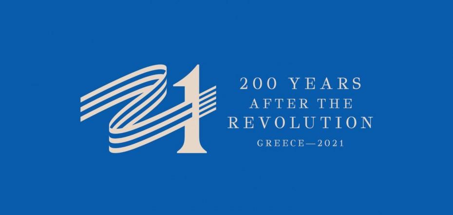 Επίσκεψη αντιπροσωπείας της Επιτροπής «Ελλάδα 2021» στη Σάμο