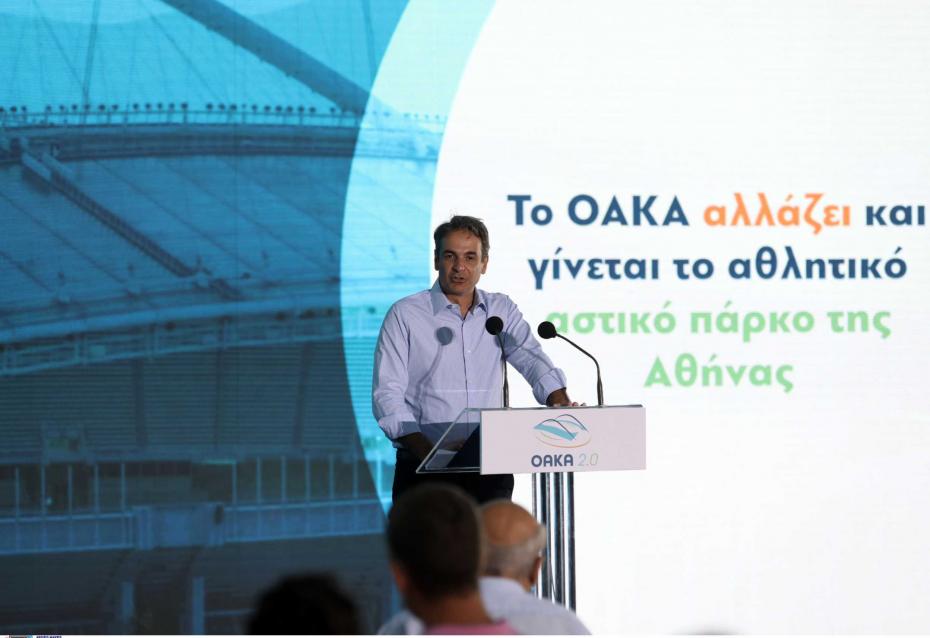 Κ.Μητσοτάκης για εκσυγχρονισμό ΟΑΚΑ: Έργα που διαθέτουν προνοητικότητα στο σχεδιασμό τους