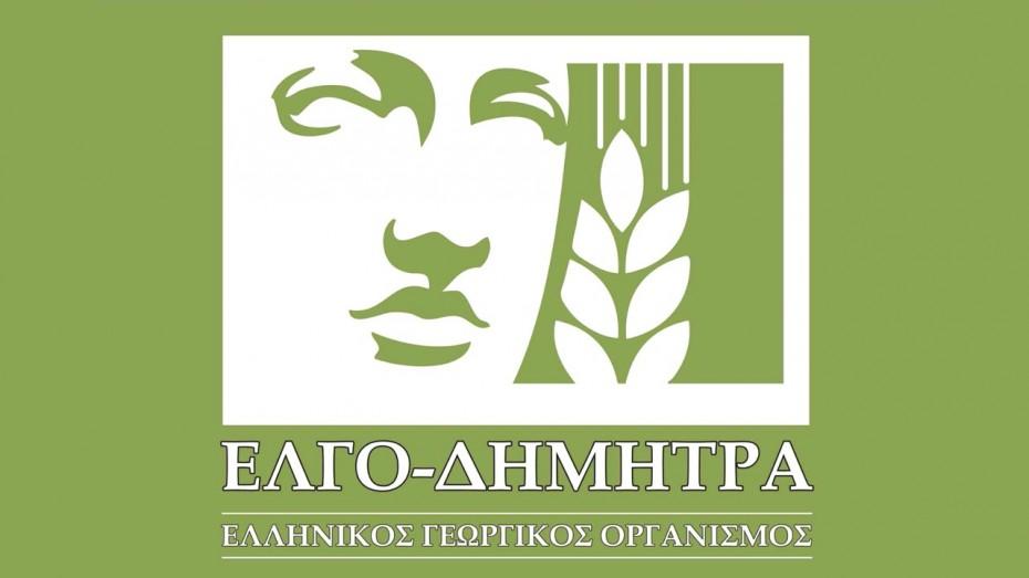 ΕΛΓΟ-ΔΗΜΗΤΡΑ: Έως 30 Σεπτεμβρίου οι αιτήσεις πιστοποίησης για τους Γεωργικούς Συμβούλους