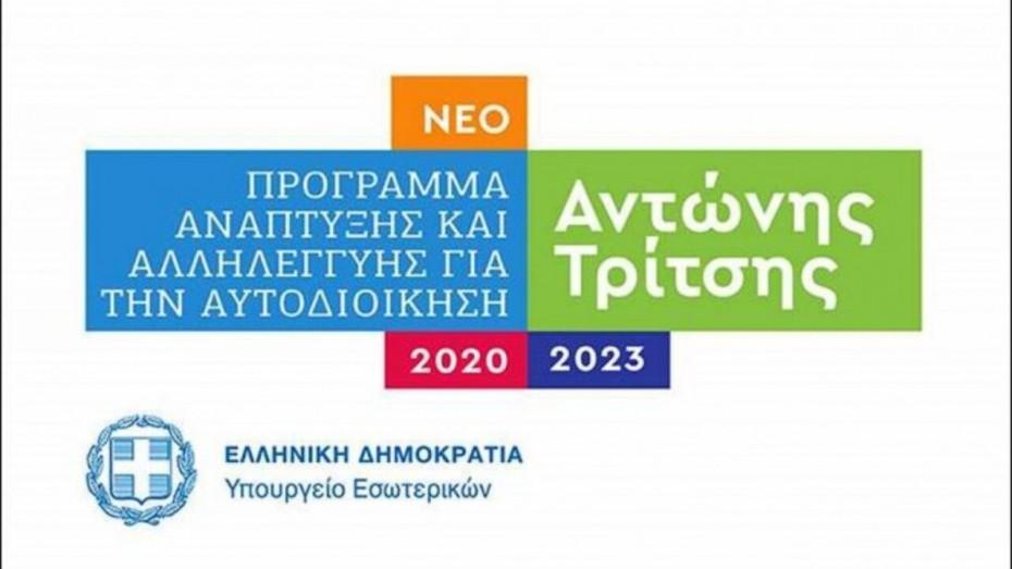 Εντάχθηκαν νέα έργα 153 εκατ. ευρώ στο «Αντώνης Τρίτσης»