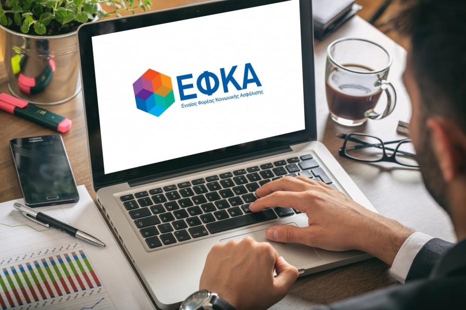 e-ΕΦΚΑ: Έως Πέμπτη ρύθμιση οφειλών 120 δόσεων για Β' στάδιο υπαγωγής
