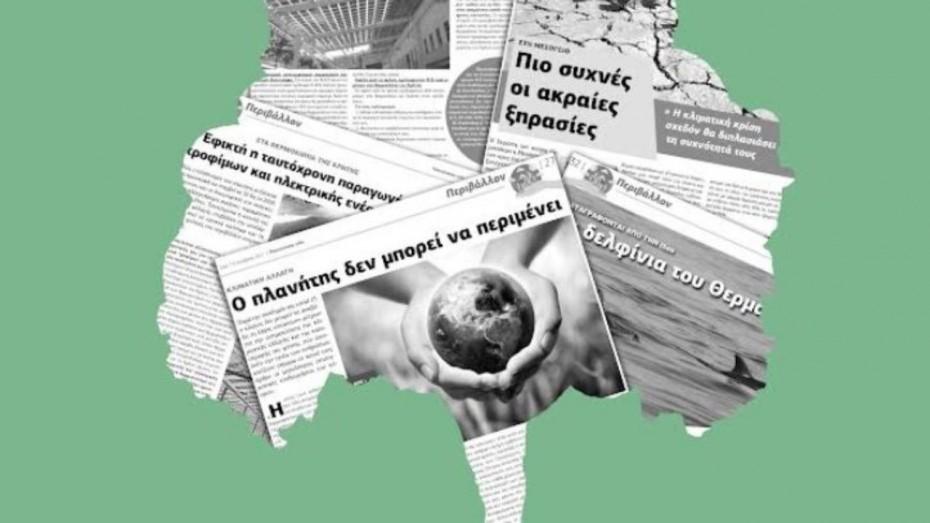 Χανιά: Στο Ινστιτούτο Επαρχιακού Τύπου το 9ο Θερινό Σχολείο Περιβαλλοντικής Δημοσιογραφίας