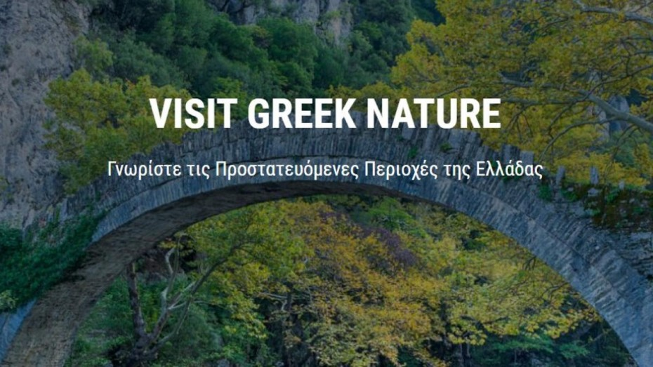 VisitGreekNature: Νέα ιστοσελίδα ανάδειξης των προστατευόμενων περιοχών της Ελλάδας