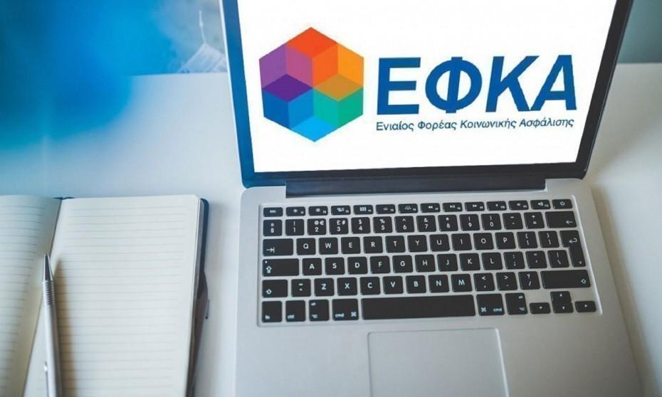 e-ΕΦΚΑ: Πότε πληρώνονται κύριες κι επικουρικές συντάξεις