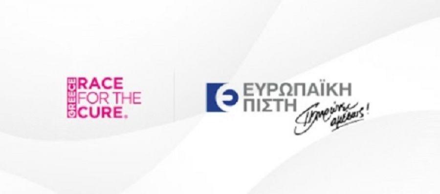 Η Ευρωπαϊκή Πίστη για 11η χρονιά στηρίζει το «Greece Race For The Cure»