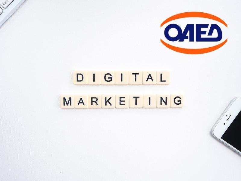 ΟΑΕΔ: Έως τη Δευτέρα οι αιτήσεις επιχειρήσεων για το επιδοτούμενο πρόγραμμα εργασιακής εμπειρίας στο ψηφιακό μάρκετινγκ