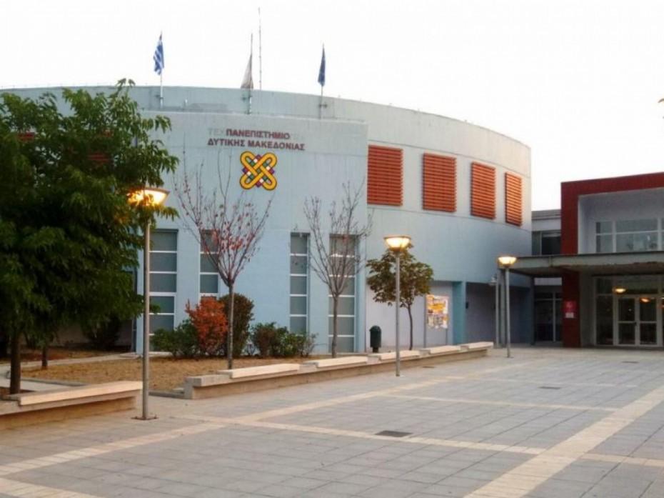 Εμβολιαστικά κέντρα μέσα στο Πανεπιστήμιο Δυτικής Μακεδονίας